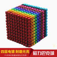巴克球10000000颗便宜夜光金色磁力以下1mm200掉色减压八客500216