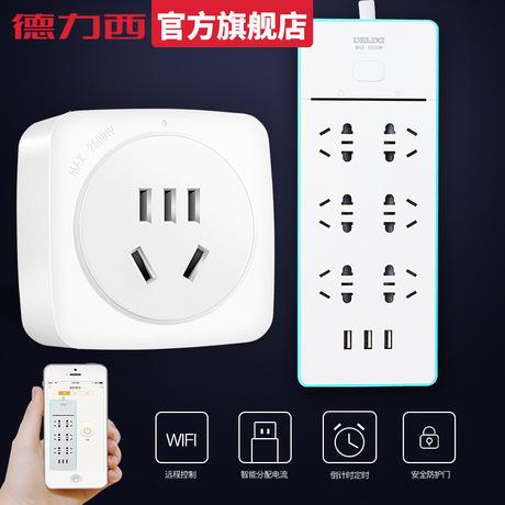 *智能插座无线WIFI手机排插家用多功能过热短路保护电源插头