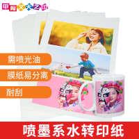 厂价直销水性喷墨水转印纸A4透明型彩色喷墨打印浅色水转印纸20张