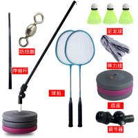 羽毛球训练器单人打羽毛球回弹发力练习械材自己打羽毛球训练神器