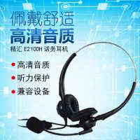 精汇E210DH电话耳机话务员专用耳机客服耳麦头戴式座机电脑电销