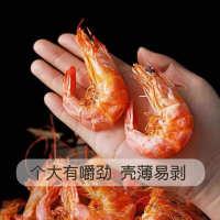 舟山即食虾干大号烤虾干即食干虾炭烤对虾干海鲜干货孕妇宝宝零食
