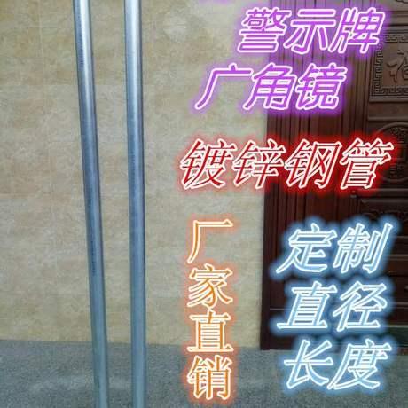 广角镜立柱爆闪灯杆标志牌警示柱镀锌钢管凹凸镜路牌杆交通设施