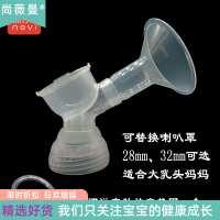 吸奶器加大口径三通主体喇叭罩口零配件XB8615/8617/8729