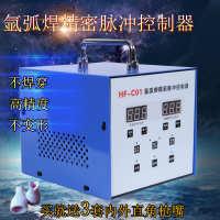 氩弧焊机改冷焊机不锈钢家用型脉冲控制器点焊机氩弧焊改装冷焊机