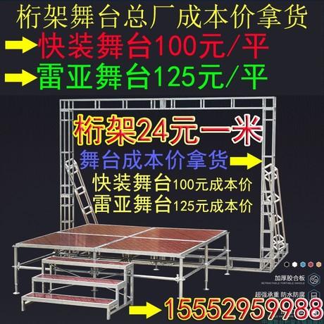 桁架婚庆桁架舞台桁架广告背景架快装折叠雷亚铝合金钢铁行架航架