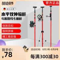 激光水平仪4米支架铝合金伸缩杆吊顶壁挂升降支撑杆三脚架