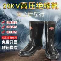 绝缘雨鞋盛安20KV/30KV电工水鞋电工高压绝缘靴中统橡胶鞋绝缘鞋
