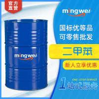 厂家直销国标二甲苯工业级99%含量异构溶剂稀释剂二甲苯质量保证