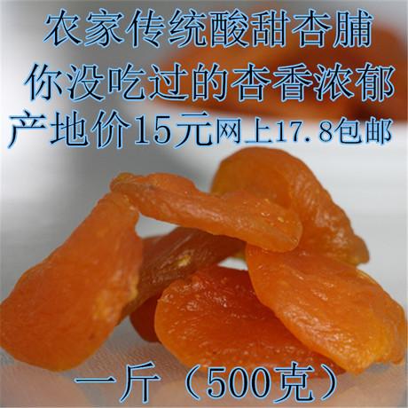 阳高农家特产无核原汁原味金杏脯杏干条散装休闲零食水果干