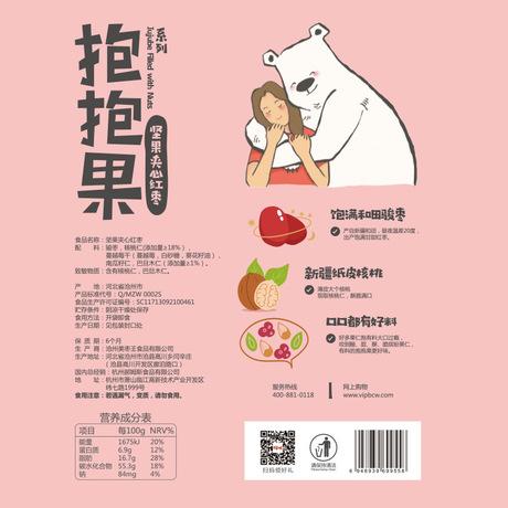 【百草味-枣加每日坚果216g】抱抱果大红枣夹核桃仁混合网红零食