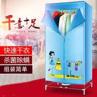 有 有 干衣机暖风机烘干机衣柜式