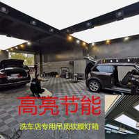 汽车美容工位高亮软膜灯箱吊顶4S店无尘车间led发光薄膜天花拉布