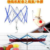 伞架毛线编织工具家用手动毛线绕线机摇线机缠线屯手摇绕器线撑