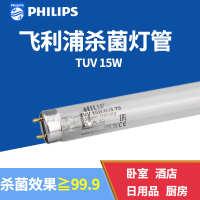 TUV15W TUV15W 灯管医疗水紫外线杀菌