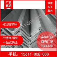 304不锈钢角钢槽钢u型10号可任意定制各种形状钢架房价格优惠