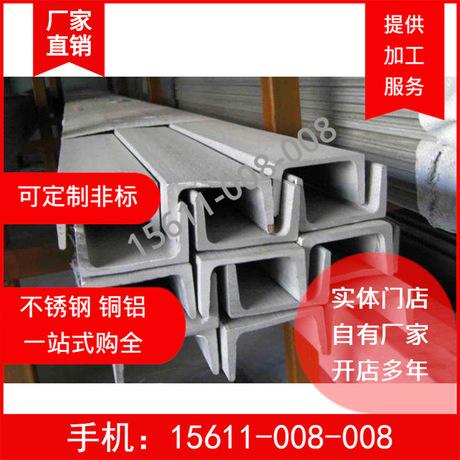 不锈钢槽钢北京拉丝酸洗U型钢50*38x4.3mm201304316L310S
