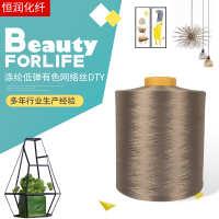 现货供应针织机织通用长丝涤纶低弹丝网络丝有色丝DTY多种颜色