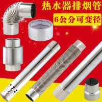 热水器排烟管燃气热水器转换变径接头6cm不锈钢烟管弯头强排式