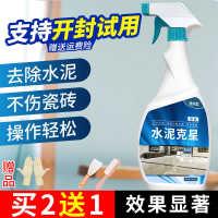 洗水泥的清洗剂强力去除瓷砖混凝土装修水泥克星清洁剂清理新房子
