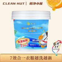 彩漂粉洗衣粉酵素去污漂白去黄增艳七效合一桶装机洗台湾柑净小屋