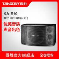 Takstar/得胜KA-E10卡拉OK音箱(对)KTV卡包包厢卡拉OK音响160W
