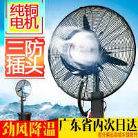 喷水雾电风扇加水雾化大功率强力水冷加湿制冷户外工业喷雾风扇