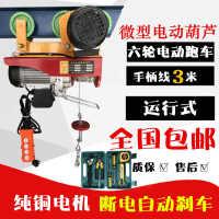 微型电动葫芦220V家用装修运行式小吊机吊粮食机升降机连体带跑车