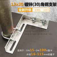 U型抱管卡固定挂架加长燃气角钢支架L型水管道角铁镀锌支吊托架