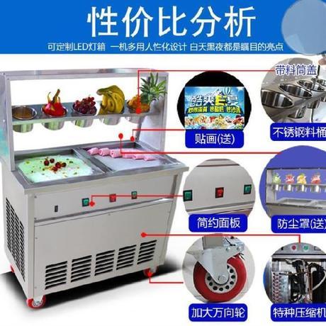 通用方圆美式雪花酪冰激凌机沙冰机炒酸奶机器商用炒冰机双机。卷