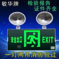 敏华一体消防应急照明灯新国标疏散双头停电应急灯安全指示灯