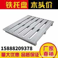 厂家直销仓库金属重型货架铁栈板卡板托板防潮板叉车钢制托盘物流