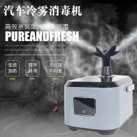 汽车雾化消毒机杀菌消毒除异味清洗液车内饰除甲醛空调蒸汽清洗机