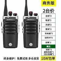 耳机对讲机大货车口袋对讲器野外铁路手持机无线电超长待机薄款