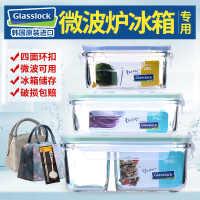 Glasslock耐热玻璃饭盒微波炉加热冰箱专用上班族