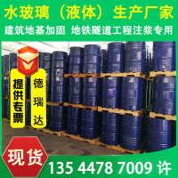 现货供应泡花碱液体硅酸钠建筑用.防水材料水玻璃工业级