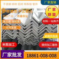 不锈钢角钢戴南拉丝/酸洗/L型钢70x70x6/7/8mm/201/304/316L/310S