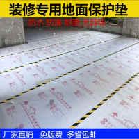 装修用地面保护膜铝膜木地板家装室内防潮垫地砖瓷砖一次性防潮膜