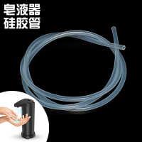 皂液器硅胶管无毒无味硅胶软管食品级耐酸碱马达抽水硅胶管