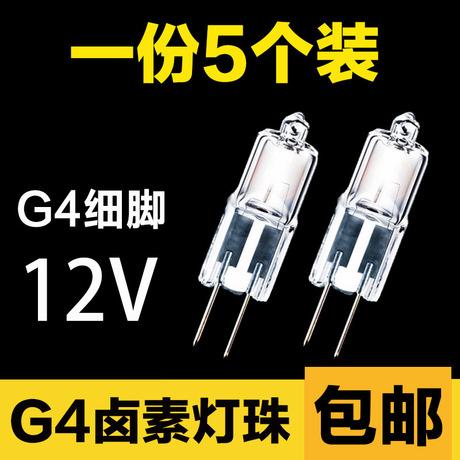 【五个装】G4灯珠12v钨丝35W灯泡20w插细脚10w低压水晶卤素灯50w