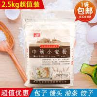 中筋小麦粉2.5kg中式面点面条油条饺子馒头包子专用面粉5斤