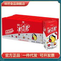 统一冰红茶250ml*24盒柠檬味纸盒装冰红茶茶饮料统一红茶盒装