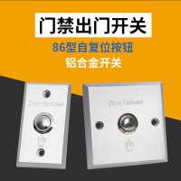 铝合金门禁开关金属自动复位出门按钮86型开门按钮长窄条面板加厚