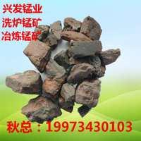 湖南矿区厂家现货供应Mn18%-25%度洗炉锰矿褐锰矿