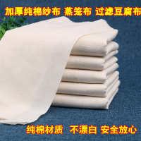 纯棉纱布过滤布面料布白纱布食用豆浆滤布豆腐布蒸布沙布网蒸笼布