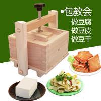 梧桐木制家用豆腐模具厨房小工具DIY豆腐框架压豆腐盒做豆皮豆干