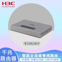 华三(H3C)GR1100-P4口千兆高性能企业级POE供电一体机路由器可
