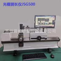 一米光栅测长机JSG1000环规校准仪螺纹测长仪苏州晋松数显比长仪