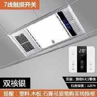 卫生间排气扇吸顶式大功率升级取暖换气一体家用中间家用灯风机