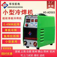 青岛华生冷焊机家用小型220v不锈钢薄板冷焊氩弧焊一体机多功能